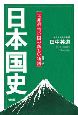 日本国史――世界最古の国の新しい物語-電子書籍
