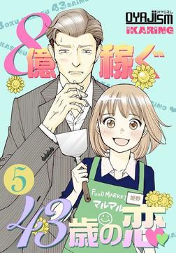 8億稼ぐ43歳の恋 5-電子書籍