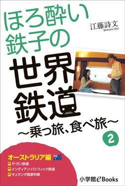 ほろ酔い鉄子の世界鉄道~乗っ旅、食べ旅~ 2【オーストラリア編】-電子書籍