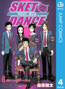 SKET DANCE モノクロ版 4-電子書籍