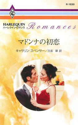 マドンナの初恋-電子書籍