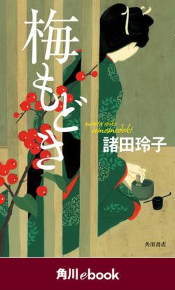 梅もどき (角川ebook)-電子書籍