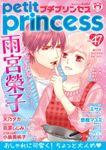 プチプリンセス vol.47 2021年3月号(2021年2月1日発売)