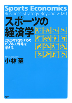 スポーツの経済学 2020年に向けてのビジネス戦略を考える-電子書籍