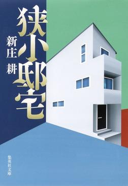 狭小邸宅-電子書籍