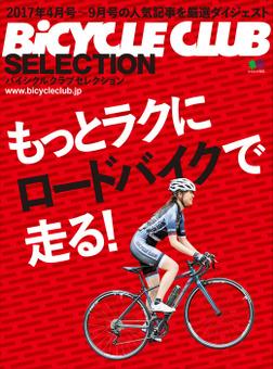 バイシクルクラブセレクション もっとラクにロードバイクで走る!-電子書籍