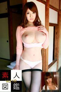 素人図鑑 Vol.18