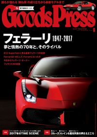 GoodsPress2017年6月号