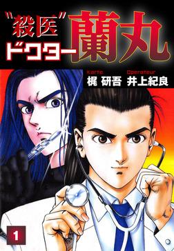 殺医ドクター蘭丸(1)-電子書籍