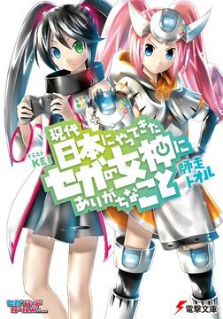 現代日本にやってきたセガの女神にありがちなこと-電子書籍