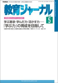 教育ジャーナル 2016年5月号Lite版(第1特集)