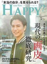 Are You Happy? (アーユーハッピー) 2021年5月号