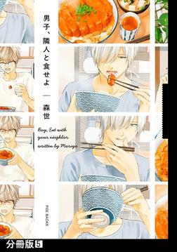 男子、隣人と食せよ【分冊版】(5)-電子書籍