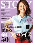 STORY(ストーリィ) 2018年 9月号