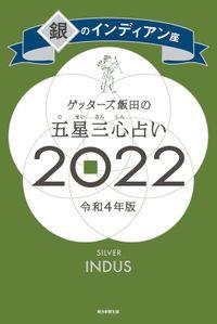 ゲッターズ飯田の五星三心占い銀のインディアン座2022
