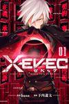 【期間限定 試し読み増量版】XEVEC(1)