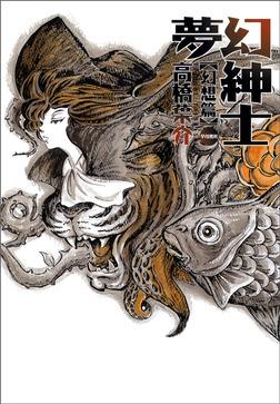 夢幻紳士 幻想篇-電子書籍
