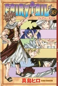 FAIRY TAIL(39)