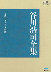 谷川浩司全集 平成七年・八年度版 プレミアムブックス版