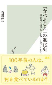「食べること」の進化史~培養肉・昆虫食・3Dフードプリンタ~(光文社新書)