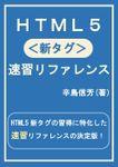 HTML5<新タグ>速習リファレンス