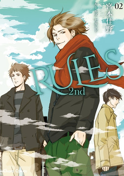 RULES 2nd(2)-電子書籍