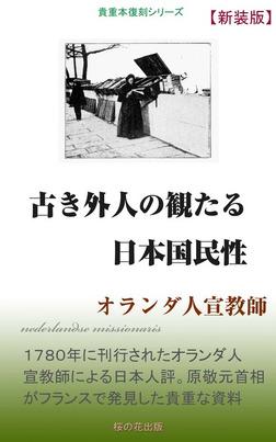 古き外人の観たる日本国民性-電子書籍