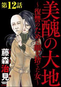 美醜の大地~復讐のために顔を捨てた女~(分冊版)絢子 【第12話】