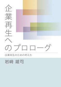 企業再生へのプロローグ-電子書籍