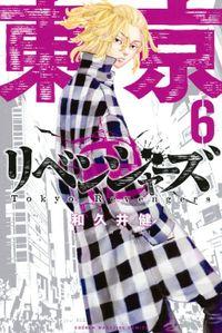 東京卍リベンジャーズ(6)