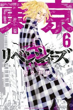 東京卍リベンジャーズ(6)-電子書籍
