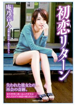 初恋リターン-電子書籍