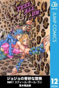 ジョジョの奇妙な冒険 第7部 モノクロ版 12
