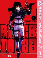 BLACK TORCH【期間限定無料】