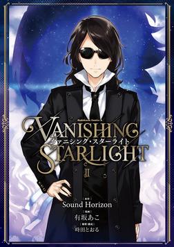 ヴァニシング・スターライト II-電子書籍