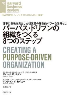 パーパス・ドリブンの組織をつくる8つのステップ-電子書籍