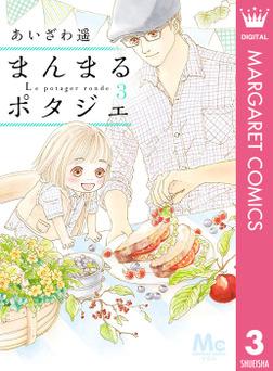 まんまるポタジェ 3-電子書籍