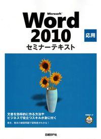 Microsoft Word 2010 応用 セミナーテキスト