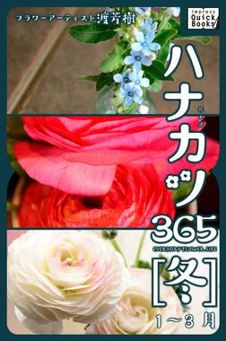 ハナカツ365 [冬] 1~3月-電子書籍