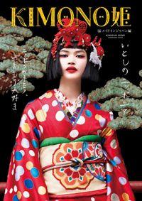 KIMONO姫14メイドインジャパン編