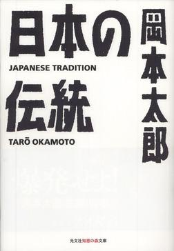 日本の伝統-電子書籍