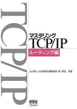 マスタリングTCP/IP ルーティング編-電子書籍