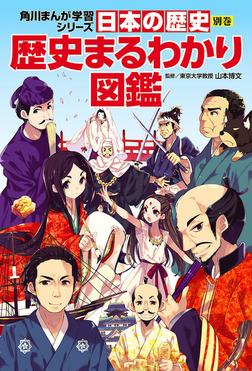 日本の歴史 別巻 歴史まるわかり図鑑-電子書籍