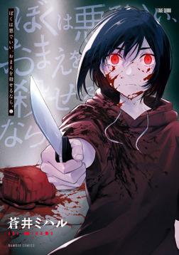 ぼくは悪でいい、おまえを殺せるなら。【カラーページ増量版】 (1)-電子書籍