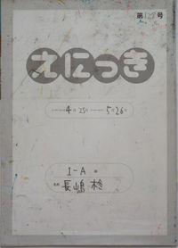 TALKEN絵日記128冊目