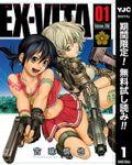 EX-VITA リマスター版【期間限定無料】 1