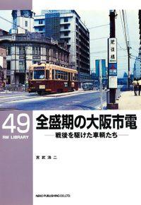 全盛期の大阪市電(RM LIBRARY)