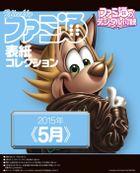 週刊ファミ通 2015年6月11日号 特典小冊子