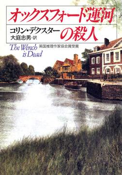 オックスフォード運河の殺人-電子書籍