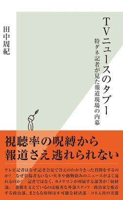 TVニュースのタブー~特ダネ記者が見た報道現場の内幕~-電子書籍